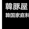 【韓豚屋】本場屋台の味を味わえる韓国家庭料理[サムギョプサル・豚肉料理]