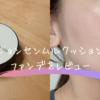【オトナ女子の肌で検証】カバー力+ツヤ肌が手に入れるのは、韓国クッションファンデ